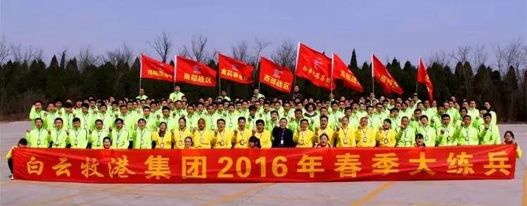 2016白云牧港新春大练兵