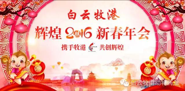 """白云牧港""""辉煌2016""""新春年会暨诸三多新品发布会圆满落幕"""