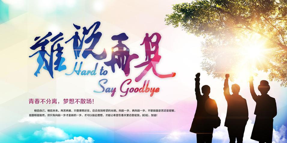 【难说再见】白云牧港黄埔商学院精彩落幕...