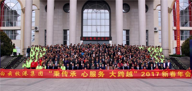 白云牧港2017新春年会