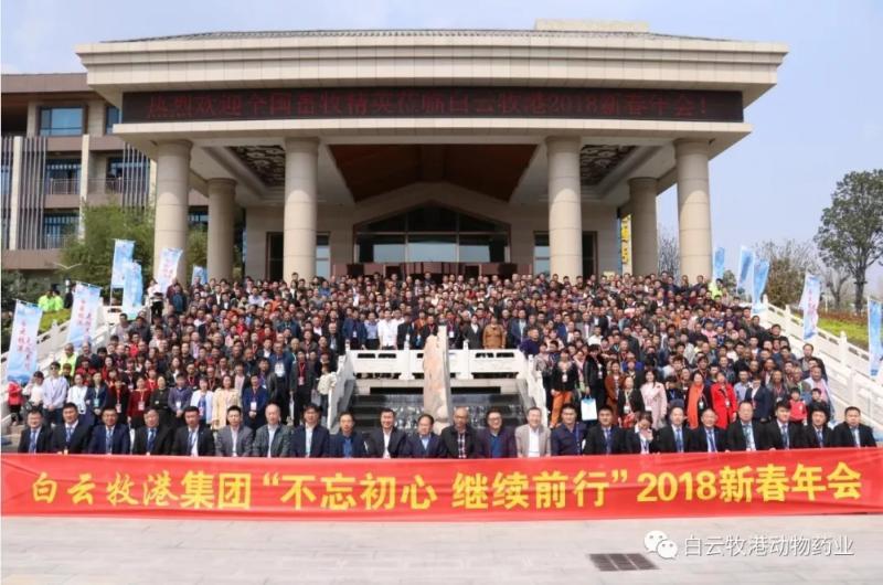 """白云牧港""""不忘初心 继续前行"""" 2018年新春年会圆满落幕"""